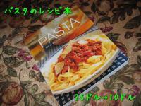 パスタの本