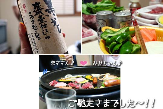 焼肉パーティー3