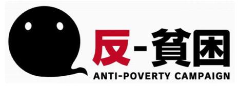 反貧困キャンペーン