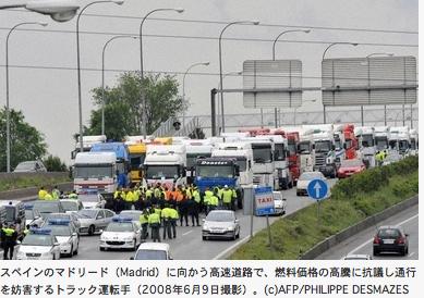 トラックのデモ