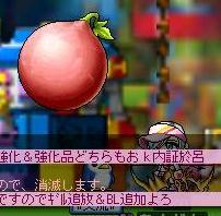 7-?メイプル果実