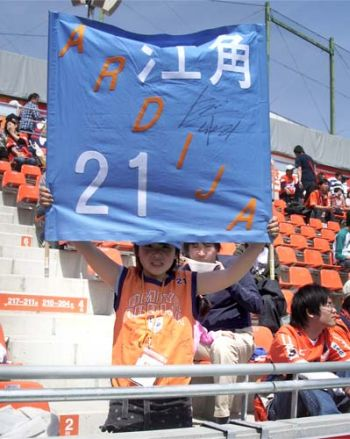 05 Apr 08 - Saluting Ardija's Player of the Year so far