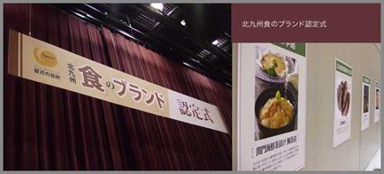 食のブランド