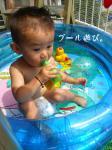プール遊び3