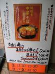 メニュー@南船場 なおきや。