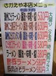 メニュー@元祖満州ニララーメン さかえや本店
