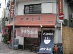 カドヤ食堂@今福鶴見