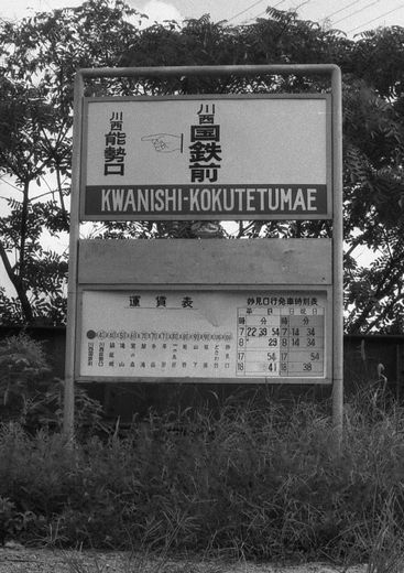 19730923大阪駅585-1
