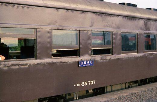 1976福知山線・別府鉄道653-1