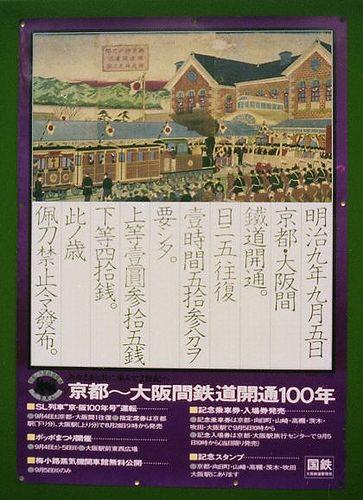 19760904京都?大阪鉄道100年号680-1
