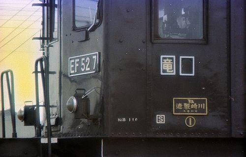1975年8月24日さよならEF52388-1