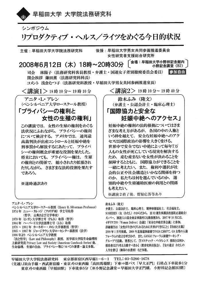 早稲田大学リプロダクティブ・ヘルス