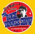 rock_dinner_show2.jpg