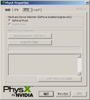 physx_080612.png