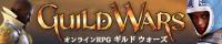 ギルド ウォーズ(Guild Wars)