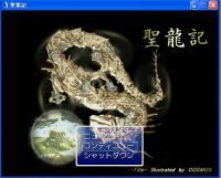 RPG「聖龍記」タイトル画像