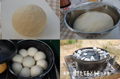 ダッチオーブンでパン