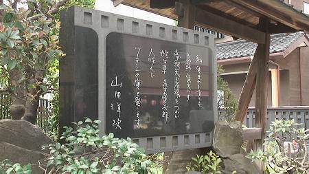 柴又「帝釈天参道」入口にある碑