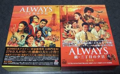 「ALWAYS 三丁目の夕日」豪華版と「ALWAYS 続・三丁目の夕日」豪華版