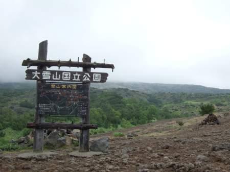大雪山国立公園 十勝岳望岳台