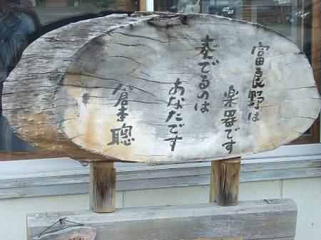 中畑木材工業(麓郷木材工業)前の看板