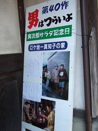 大久保地区・真知子先生の借家