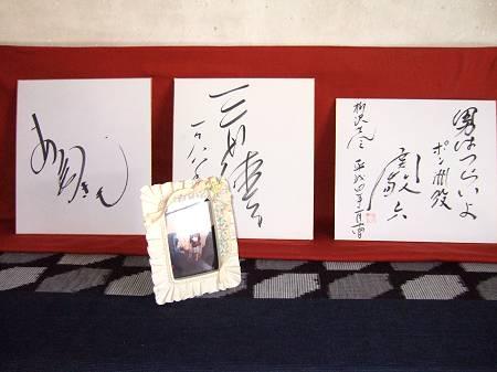 渥美さん、三田さん、関さんのサイン