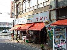 ロケ地(駅前の果物屋)