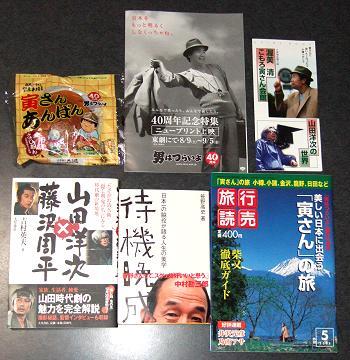 トークショー会場でもらった『男はつらいよ』誕生40周年プロジェクトと寅さん会館のパンフと、購入した書籍