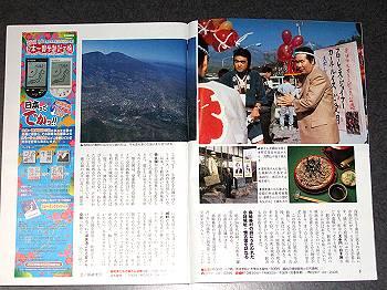 「旅行読売」2008年5月号 特集「寅さんの旅」の小諸編