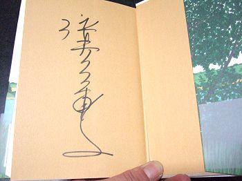 倍賞千恵子さん「お兄ちゃん」のサイン本