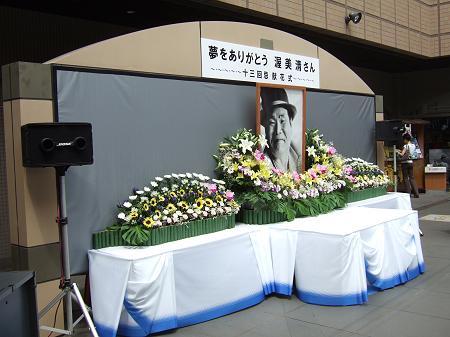 渥美清さん十三回忌献花台