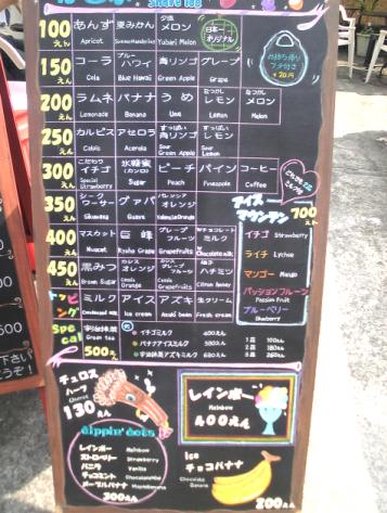 nihoniti menu