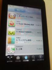 ipod touch2.0-1