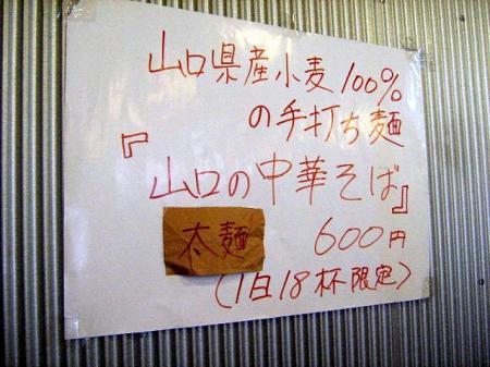 侍 店内張り紙2008.4.2-1_edited