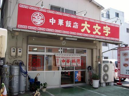 daimonjisoto_edited.jpg