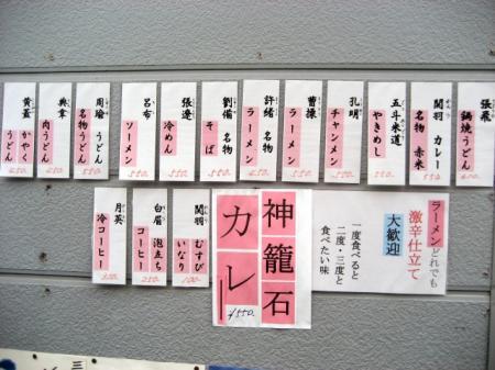 sangokumenu2_edited.jpg