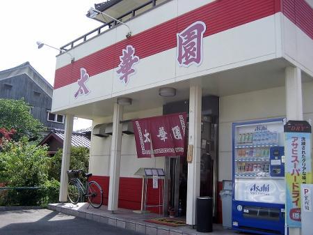 taikaensoto_edited.jpg