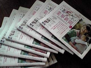 新聞 横並びPA0_0020