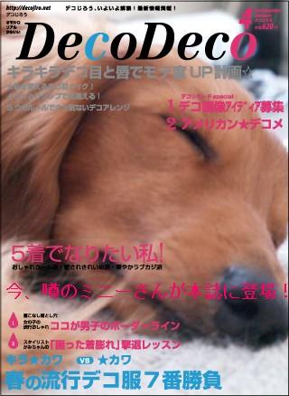 decojiro-20080424-204213.jpg