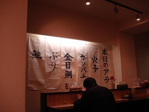 麺屋海神 店内