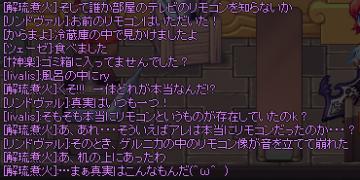 ある日のギルメンとの会話01