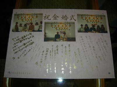 金婚式・古希・喜寿のお祝い 011