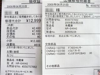 P1100299_R.jpg