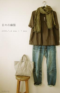 hibinoasafuku_web_dm
