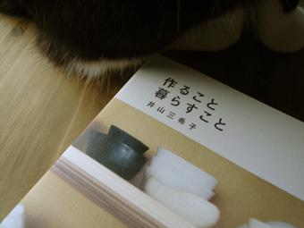 iyamasan_book