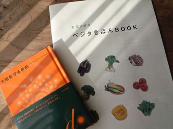 vegetabook