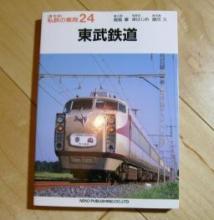 私鉄24 東武