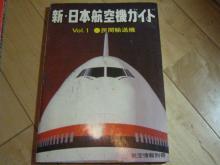 新・日本航空機ガイド