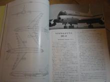 航空機ガイド-2